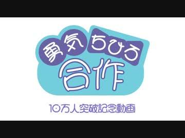 勇気ちひろ合作【10万人突破記念動画】