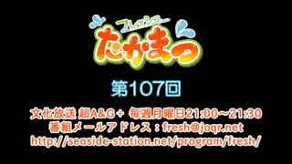 フレッシュたかまつ 第107回放送(2019.04