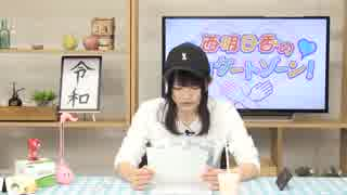 西明日香のデリケートゾーン! 第185回放送(2019.04.15)