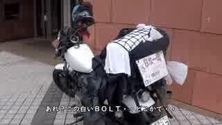 【バイク】西風に乗って日本一周 Part.29