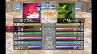 【モンスターファーム2】「もっかん」 VS