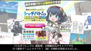 【けものフレンズ2総監督・吉崎観音キャラ