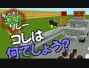 【建築力】第2回!建築リレー大会!【マインクラフト】