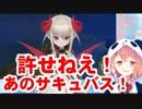 """Saki Sasaki """"I can not forgive you! NTRR!"""""""