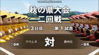 永井兄弟 栄冠ナイン 2019年4月16配信