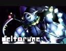 【DELTARUNE】THE WORLD REVOLVING - 全部ミク