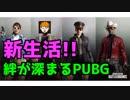 【PUBG Mobile】新生活。PUBGを始めよう【4人実況】