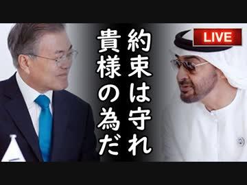 韓国がUAEとスワップ締結後も恨めしく日本を睨みつける耳を疑う本当の理由に一同爆笑!いいからコッチ見るなよ(笑)他【さっさとやれよチョンボムステコ】