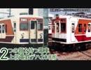 迷列車で逝こう Episode032「夢破れた?単行電車」
