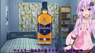 ゆかりが酒を呑むだけ【バランタイン12年】