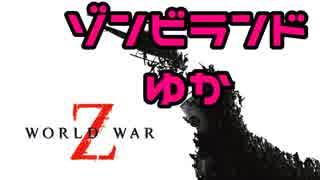 【World War Z】初見プレイ 0体目【ゾンゆか】