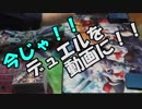 【遊戯王】今じゃ!デュエルを動画に!Part2ですとも!【関東支部】