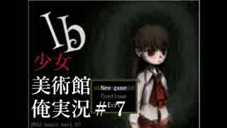 【Ib】少女、美術館、俺実況#7【ホラーゲーム】