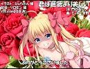 【大森杏子】君は薔薇より美しい【カバー】