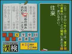 【#5】THE 漢字クイズ【実況】