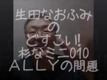 Ikuta Naofumi Dosukoi cedar mini 010 【 ALLY problem 】