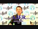 『実現を目指す48項目(前半)』小坂英二 AJER2019.4.18(1)