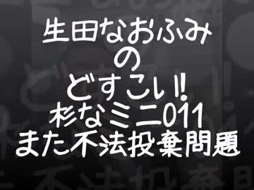 Ikuta Naofumi Dosukoi cedar mini 011 【 Also problem of illegal dumping 】