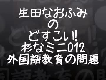 NAMADA Naofumi Dosukoi cedar mini 012 【 Problems of foreign language education 】