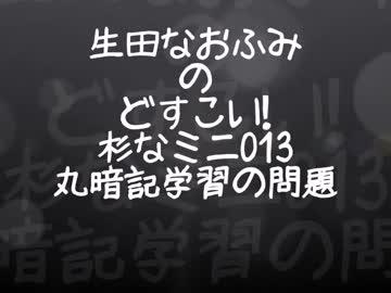 Ikuta Naofumi Dosukoi cedar mini 013 【 Problems of round memorization learning 】