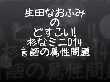 Ikuta Naofumi Dosukoi cedar mini 014 【 Attribute problem of language 】
