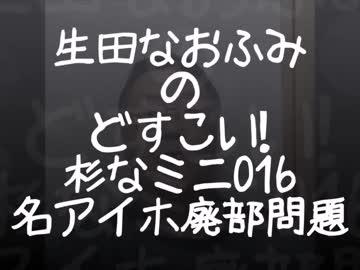 Ikuta Naofumi Dosukoi cedar mini 016 [name Aiho abandoned problem]