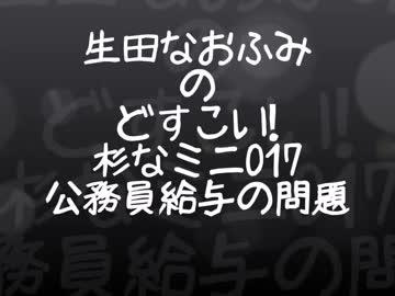 Ikuta Naofumi Dosukoi cedar mini 017 【 Problems of civil servants salary 】