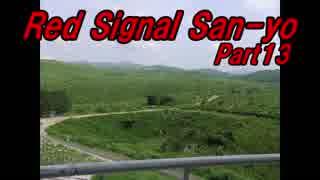 【長距離バイク車載】Red Signal San-yo Part13 ~赤信号何回で大阪から九州まで行けるかやってみた~ (山口~山陽小野田)