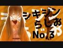 音フェチ【第3回】人型ケータイ「ーシキジンー」らじお【ASMRボイス】