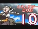 【Transport Fever】とらんすぽーたりあ10