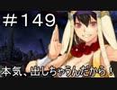 【実況】落ちこぼれ魔術師と7つの特異点【Fate/GrandOrder】149日目