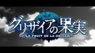 【アニメ OP シリーズ】グリザイアシリーズ