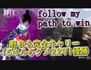 【APEX】私に続いて勝ちましょう!【結月ゆかり実況】PC版