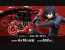 1080p高画質版【スマブラSP新バージョン】Ver.3.0 アップデート 紹介映像【大乱闘スマッシュブラザーズ SPECIAL】