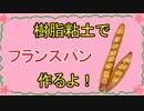 【週刊粘土】パン屋さんを作ろう!☆パート5