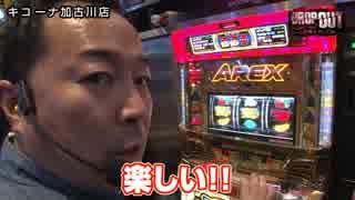 DROP OUT -45th Season- 第4話(4/4)