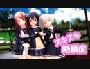 【MMDゾンサガ】純子、さくら、愛で「スキスキ絶頂症」