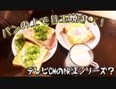 パンの上で目玉焼き!?【テレビCMの検証シリーズ?】