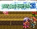 何年に一度かはやってる聖剣伝説3(2)