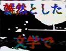 【結月ゆかり】龍涎香【オリジナル】