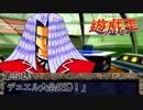【遊☆戯☆王】第5話「デュエル大会圧勝!」
