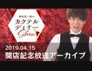神尾晋一郎のカクテルディナーShow_初回放送(2019/4/15)