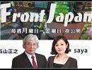 【Front Japan 桜】愛娘を強姦してなぜ無罪か? / イラン、影の政府をテロ指定[桜H31/4/17]