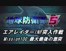 【地球防衛軍5】エアレイダーINF突入作戦 Part98【字幕】