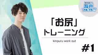 【#1】「お尻」トレーニング動画【駒田航の筋肉プルプル!!!】