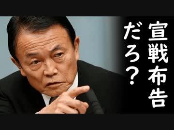 「韓国は不審国家だった…」新天皇と新元号令和に沸く日本が羨ましくて恨めしくて仕方がない韓国人の妄想作文がマジで気持ち悪い