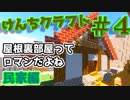 『Minecraft』けんちクラフト Part4【ゆっくり実況】