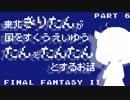 【FF2(FC)】きりたんたん たんたん Part6【VOICEROID実況】
