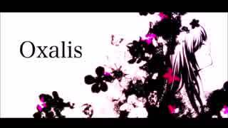 【喉を殺して】Oxalis【歌ってみた】