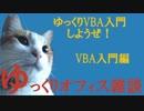 061 VBA入門 ゆっくりオフィス雑談(VBA)